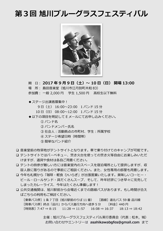 3rd_asahokawa_fes